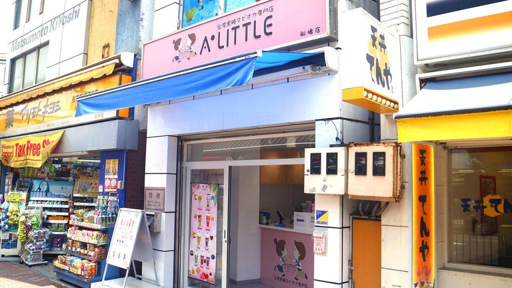 台湾黒糖タピオカ専門店 A·LITTLE(アリトル)外観
