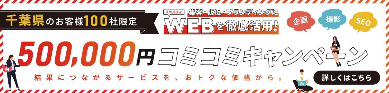 500,000円コミコミキャンペーン