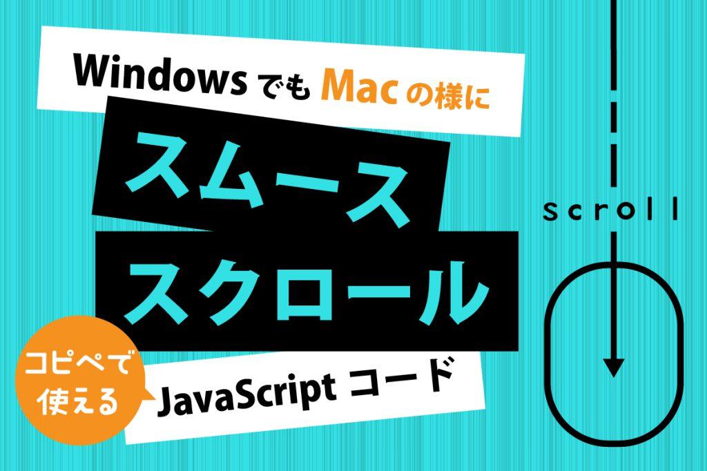 【コピペで使える】WindowsでもMacの様にスムーズにスクロールさせるJavaScriptコード【スムーススクロール】