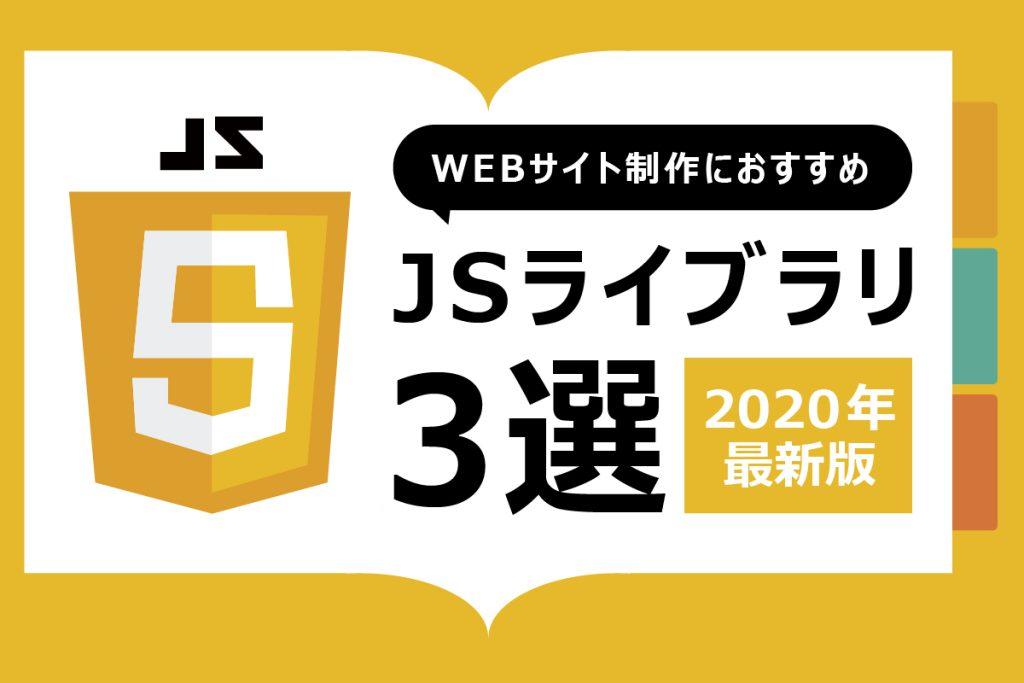 【2020年最新版】WEBサイト制作におすすめ【JSライブラリ】3選